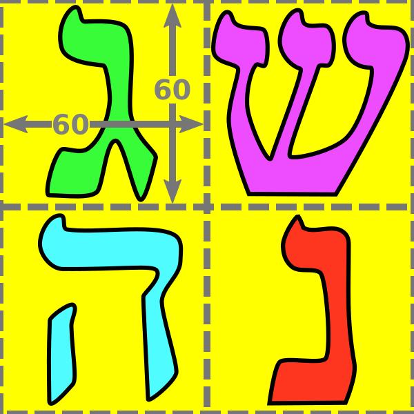 graphic_tfts_dreidel_sheet2.png